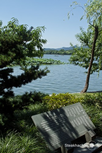 La baie de Hangzhou